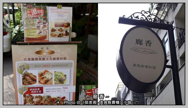 [歐式] 台北‧大安‧Les champs廊香‧歐風創意無菜單料理‧ @ 哈美食‧美食販賣機~請投幣! Gourmet Vending Machine 『關注』◎Instagram◎『按讚』◎Facebook◎ :: 痞客邦