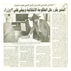 السودان (أرشيف مركز معلومات الأمانة ) Tags: 132 فى بين السودان الشعبي أهرام المعارك بجنوب والجيش قتيلا المتمردين mtmyinmc2krzitme2kcg2yhzisdyp9me2yxyudin2lhzgydyqnmk2yyg2kfz hnmf2krzhdix2kzitmginmi7w