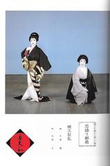 Aki no Kamogawa Odori 1996 006 (cdowney086) Tags: akinokamogawaodori pontocho onoe 先斗町 尾上流 秋の鴨川をどり geiko geisha 芸者 芸妓 ichiko raiha 来葉 市子