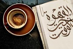 القهوة لا تشرب على عجل القهوة أخت الوقت تحتسى على مهل القهوة صوت المذاق صوت الرائحة القهوة تأمل وتغلغل في النفس وفي الذكريات #محمود_درويش #تمرين #خط_الوسام #خط_عربي #خط #خطاط #كاليجرافي #فن #حروفيات #kadisart #calligraphy #typography #lettering #ink #ara (ahmad kadi) Tags: instagram القهوة لا تشرب على عجل القهوة أخت الوقت تحتسى مهل صوت المذاق الرائحة تأمل وتغلغل في النفس وفي الذكريات محموددرويش تمرين خطالوسام خطعربي خط خطاط كاليجرافي فن حروفيات kadisart calligraphy typography lettering ink arabic hatt hattat graffit calligrafitti beautiful artlovers illustration galleryart artisticshare artweinspire instaart artist art artwork