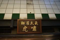 DSC04808 (Zengame) Tags: 35mm tokyo sony ramen roppongi     rx1 kosho rx1r