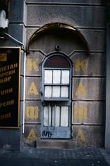 , Gavrila Principa (slo:motion) Tags: abandoned serbia belgrade yu beograd srbija contaxt2   january2014