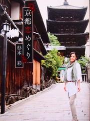 「京都恋めぐり」:杉本彩