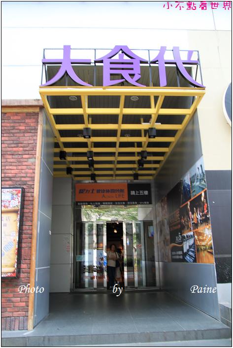 台北內湖大食代美食廣場 (2).JPG