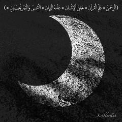 Quran AlRahman (nooralkalemat) Tags: islam religion mohammed      alrahman