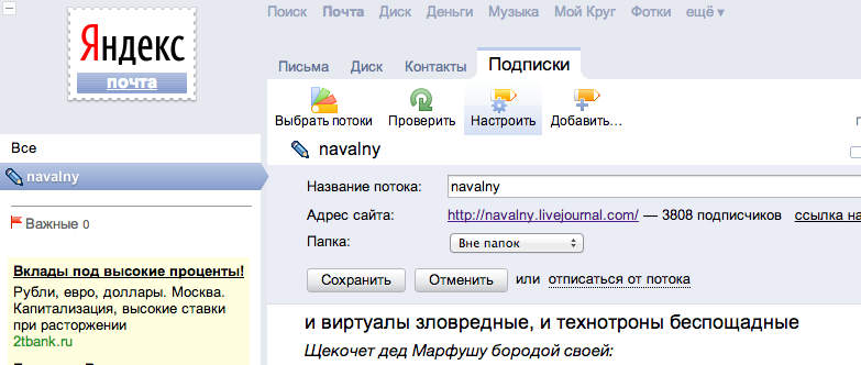 Блог Навального, RSS
