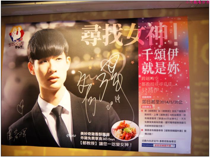 台北 中山站 都教授韓式炸雞 (4).JPG