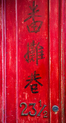 The Door (wild.eric) Tags: door red chinatown bc lock chinese columbia victoria british 23 12 address