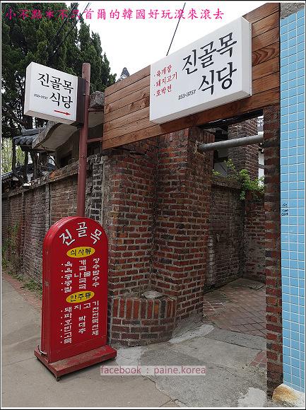 大邱長巷弄食堂 (1).JPG