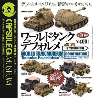 海洋堂 膠囊Q博物館 德國坦克裝甲師團