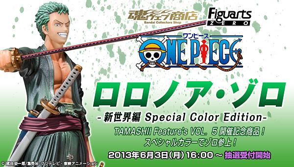 魂商店限定:羅羅亞‧索隆 新世界編 Special Color Edition
