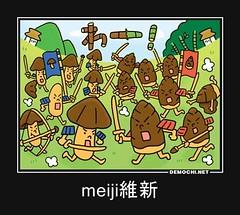 meiji維新 #meiji #維新 (Demochi.Net) Tags: life cute sexy japan fun japanese motivator culture 日本 ペット 猫 demotivator 金 家族 結婚 ゲイ 女 子供 おっぱい 愛犬 政治 社会 巨乳 文化 眼鏡 教育 demotivators 経済 女性 初恋 r18 女子 カップル 子猫 女装 お笑い motivators 会社 少子化 企業 ユーモア 恋 悪い 格差 風刺 一言 デモチ 大喜利