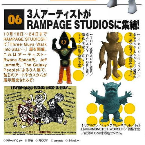 Opens Tomorrow at RAMPAGE STUDIOS!   明日のランペイジスタジオズオープニングですよ!  @bananapoons @thegalaxypeople  Jeff Lamm