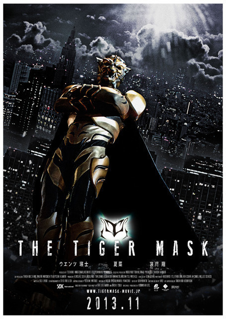 『老虎假面 / Tiger Mask』真人電影化!
