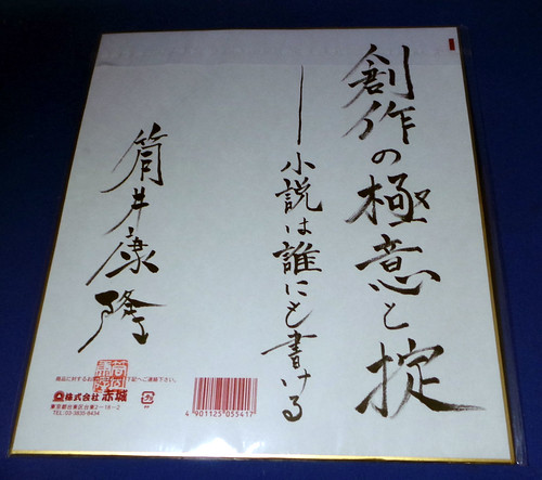 20140227 tsutsui-yasutaka event 6