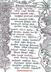 ILLARAMAE NALLARAMAAM..!!! - Concept Tamil Poem and Art by Artist Anikartick,Chennai,Tamil Nadu,India (Artist ANIKARTICK,Chennai(T.Subbulapuram VASU)) Tags: artist chennai ani conceptart kavithai bharathi oviya kadhal oviyam oviyangal barathiyar tamilladies oviyan chennaiartist pengal animationartist tamilpeople tamilgirls tamilwomen tamilfestivals anikartick tamilart subramaniyabharathi chennaiart chennaiartists kavidhai aniart tamilartists artchennai anikarthik oviyar oviyaranikartick pennoviyam tamilpengal kadhaloviyam pengaloviyam oviyapengal pennoviyangal aniartist oviyarani pengalkavithaigal penmalar artistani oviyakadhal pengalmalar oviyapen kavithaipengal tamilpengaloviyangal