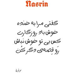 NasrinNankali-141 (نسرین نانکلی) Tags: نسرین نسریننانکلی شعر مولوی