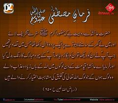 3-3-17 (zaitoon.tv) Tags: mohammad prophet islamic hadees hadith ahadees islam namaz quran nabi zikar