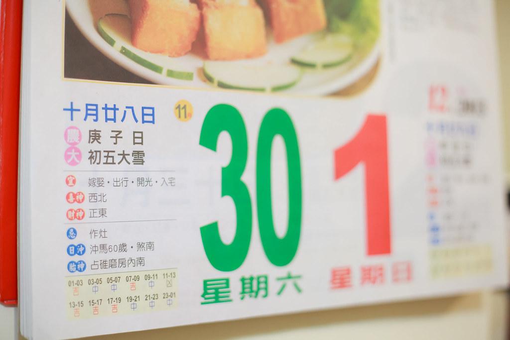 20131130[婚禮紀錄]皓喆&育菁0006