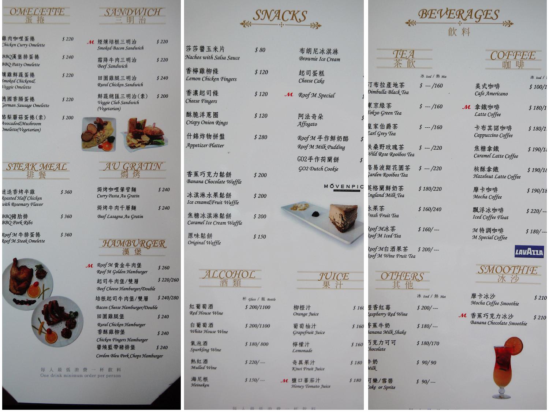 台北Roof M cafe (73).jpg