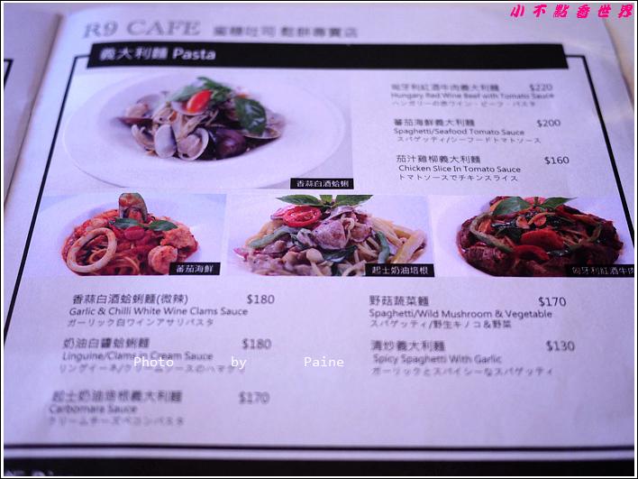 台北R9 Cafe (1).JPG