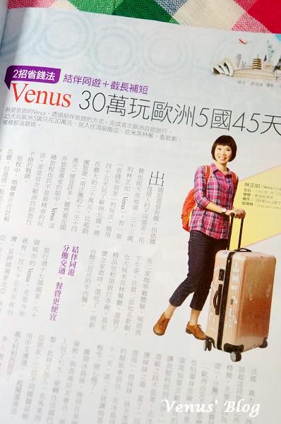 歐洲自助45天 - Magazine cover