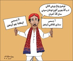 c08 (Murad Ali Shah) Tags: pakistan man sharif political cartoon ali sindh shah cartoonist murad 2014 sindhi ajrak cukture bukerai bukera