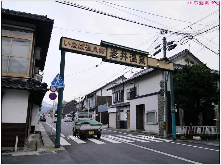 鳥取岩井屋溫泉 (1).JPG