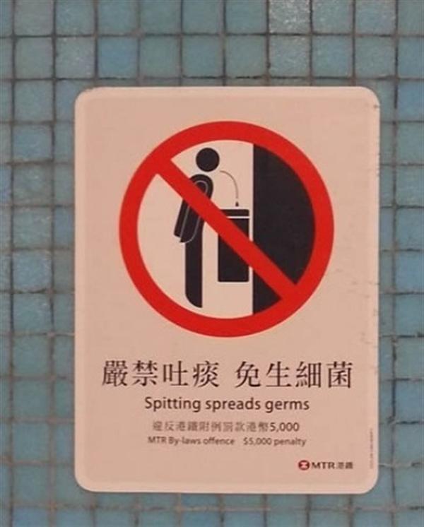 4Biển cấm khạc nhổ ở Hong Kong.