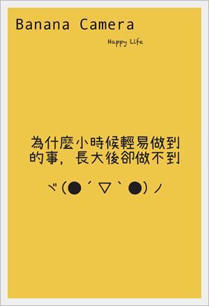 bananacamera, vision:text=0611, 香蕉相機, 小波香蕉相機 ,www.polomanbo.com
