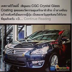 ทางศูนย์ CGC เป็นศูนย์ผลิตและจัดจำหน่ายน้ำยาเคลือบ Crystal ภายใต้ชื่อ แบรนด์  CGC Crystal Glass Coating ซึ่งมีศูนย์กลางการผลิตอยู่ที่ประเทศญี่ปุ่น ในปัจจุบันเรามีศูนย์เคลือบCGCกว่า20สาขาทั่วประเทศ และอีก 7 สาขาในต่างประเทศ อันได้แก่ ฮ่องกง สิงคโปร์ จอร์แด