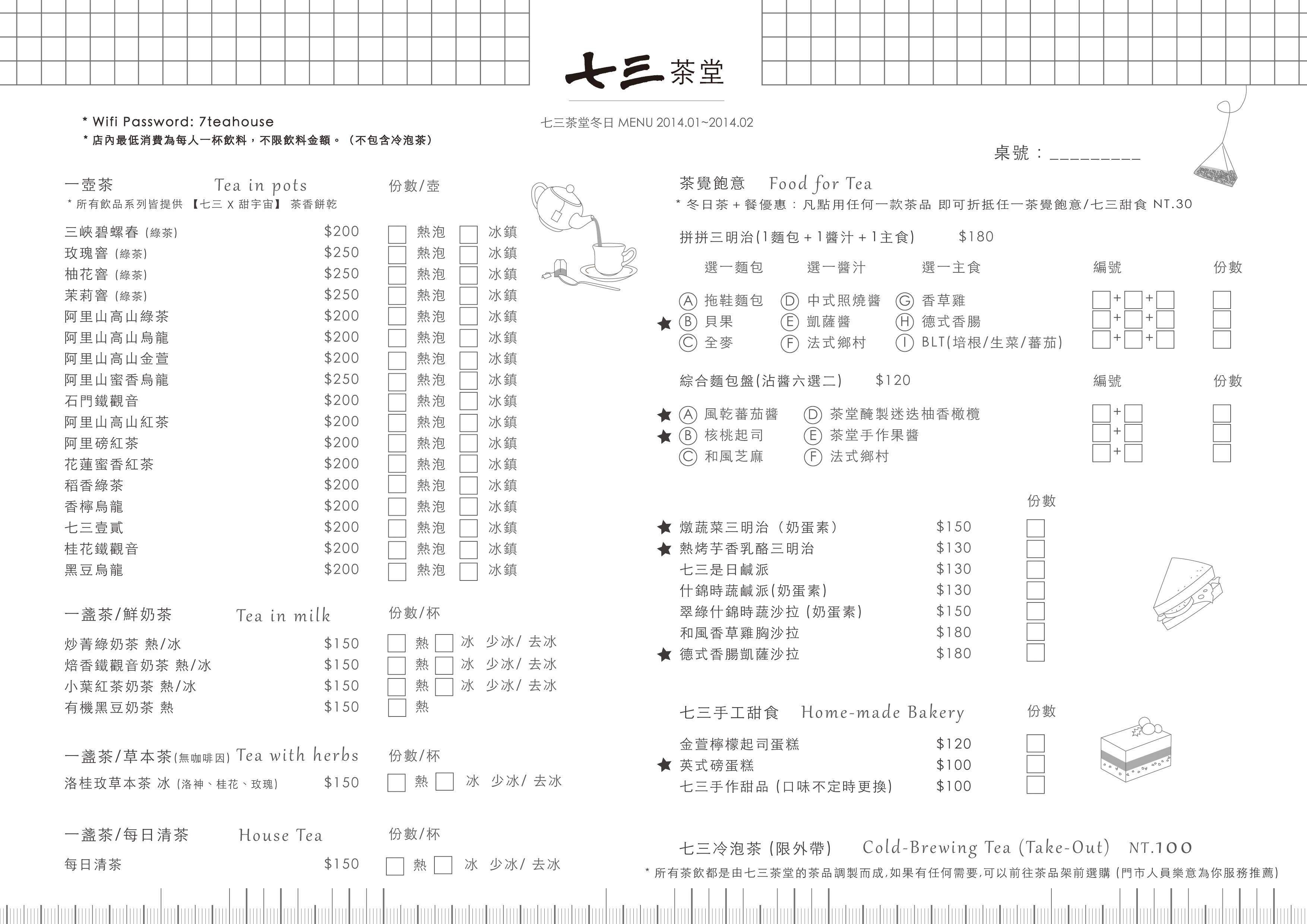 七三new.JPG