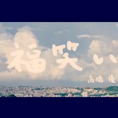 高橋優さんが歌う『福笑い』(2015ver.)のミュージックビデオに僕ら家族や港川の仲間たちがホント少しだけ参加させて頂いております。 元気をもらえる素晴らしいMVですので、たくさんの方にご覧頂けたらと思います。 ゼヒYouTubeで検索してみて下さいませ〜♫ #okinawa #urasoe #港川外人住宅 #PORTRIVERMARKET #高橋優 #MV #youtube #福笑い