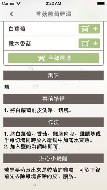厚生市集(iOS版)