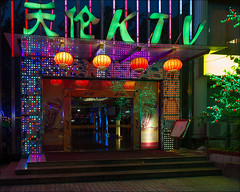 conghua-8571-ps-w (pw-pix) Tags: china city urban building night fun disco lights hotel neon suburban led entertainment nighttime guangdong karaoke expensive ktv garish southernchina conghua discoboozywhatsit