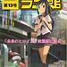"Akiba March 30<br /><span style=""font-size:0.8em;"">Free Magazine ""Radikan"" featuers the illustration by DOMO, the winner of Illucon Akiba 2013, on its cover</span> • <a style=""font-size:0.8em;"" href=""http://www.flickr.com/photos/66379360@N02/13556219423/"" target=""_blank"">View on Flickr</a>"