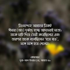 কোরআন, সূরা আল-ইমরান (৩), আয়াত ৫৯ (Allah.Is.One) Tags: faith truth quran verse ayat ayats book message islam muslim text monochorome world prophet life lifestyle allah writing flickraward jannah jahannam english dhikr bookofallah peace bangla bengal bengali bangladeshi বাংলা সূরা সহীহ্ বুখারী মুসলিম আল্লাহ্ হাদিস কোরআন bangladesh hadith flickr bukhari sahih namesofallah asmaulhusna surah surat zikr zikir islamic culture word color feel think quotes islamicquotes
