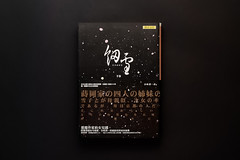 The Makioka Sisters(Sasameyuki, lit. light snow) (acstdesign) Tags: bookcover artdirection bookdesign junichirotanizaki  sasameyuki themakiokasisters  vision:text=0694 vision:outdoor=0652