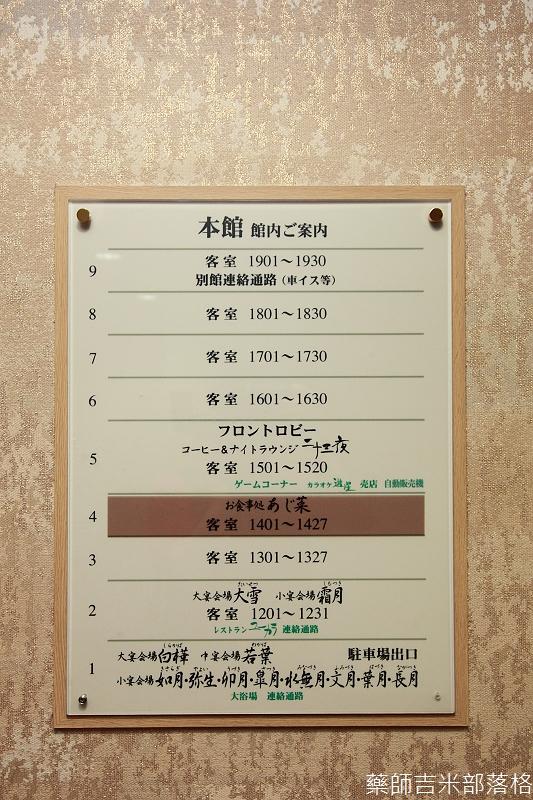 Sounkyo_Kankou_Hotel_216