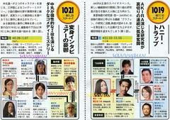 10.19 CX ハニー・トラップ 10.21 TBS 変身インタビュアーの憂鬱