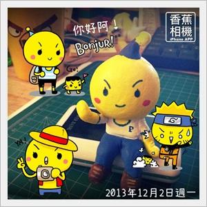 friendlyflickr, bananacamera, vision:outdoor=0734, 香蕉相機, 小波香蕉相機 ,www.polomanbo.com