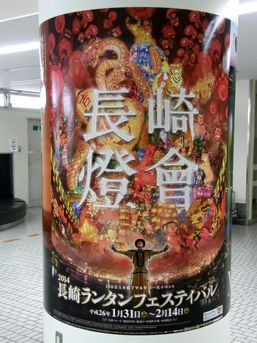 #4472 lantern festival (長崎灯会)