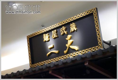 麵屋武藏(二天)02
