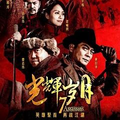 [12248]7 Assassins 2013  หนังแห่งการต่อต้านความไม่ยุติธรรม รวมดาราดัง  แต่จะสู้ไงไหว ศรัทธาแรงจะพอไหม แถมเรื่องรักอีกวุ้ย  ดูเพลินๆไป ดราม่างั้ล ^^  [5.5/10]