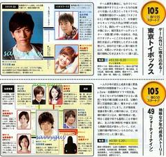 10.5 東京 東京トイボックス NTV 49