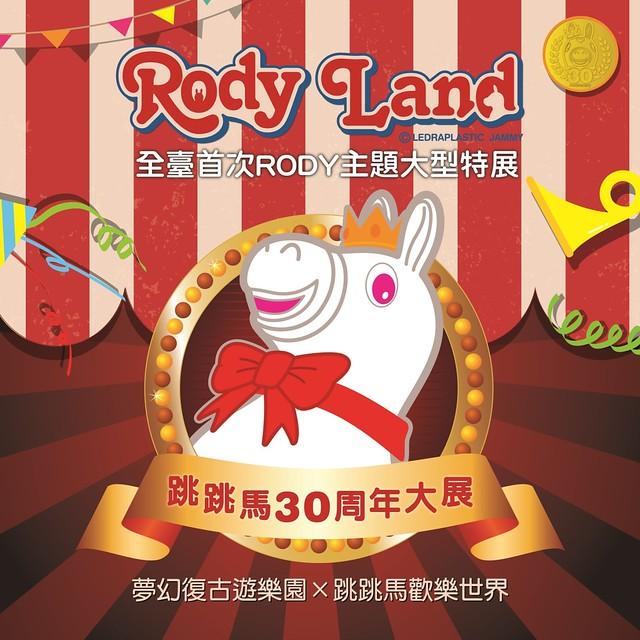 【得獎名單公佈】《RODY LAND跳跳馬30周年》首次大型特展,復古遊樂園歡樂登場~