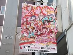 "Akiba March 3<br /><span style=""font-size:0.8em;"">Love Live! School Idol Festival has gotten more than 2 million users!</span> • <a style=""font-size:0.8em;"" href=""http://www.flickr.com/photos/66379360@N02/13556227093/"" target=""_blank"">View on Flickr</a>"