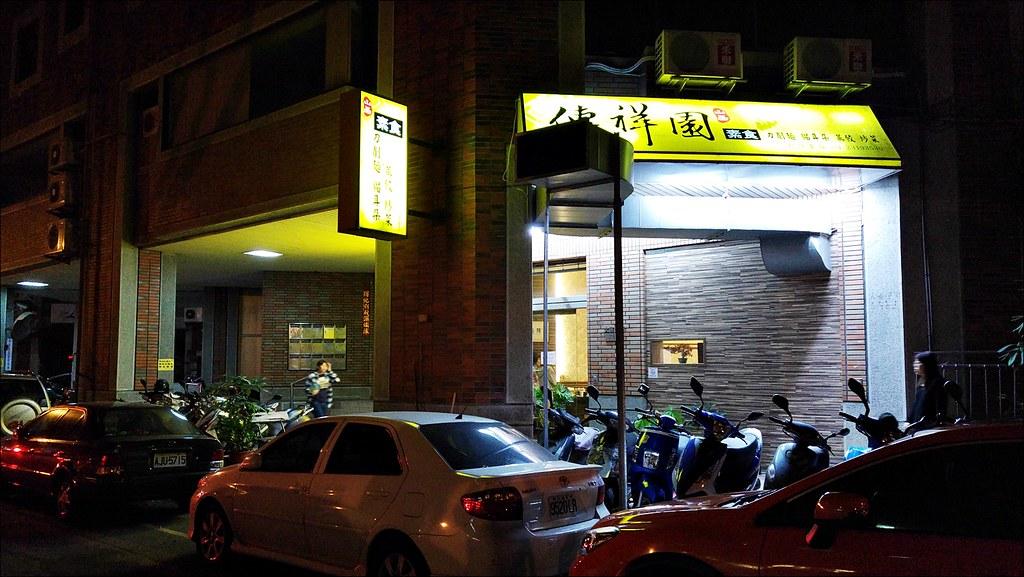 台中西屯區素食餐廳
