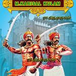 maruthu flex karisalkulam thumbnail