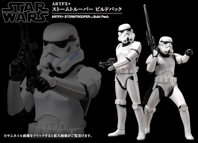 擴充你的帝國勢力吧!ARTFX+ 帝國暴風兵建構組